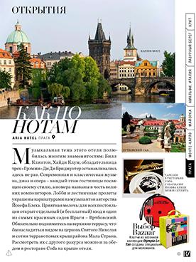 2013_05_10-Harpers-Bazaar-Russia-OLT.jpg