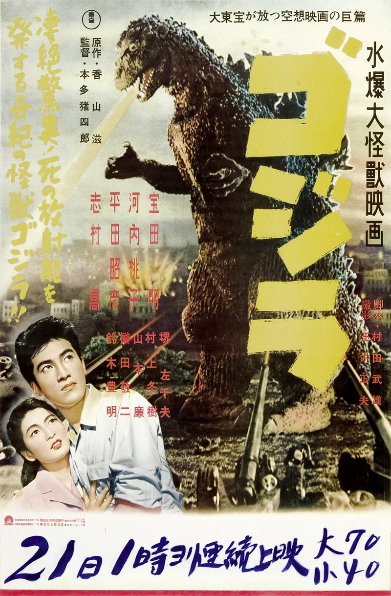 """Gojira 1954 poster 3"" by Toho Company Ltd. (東宝株式会社, Tōhō Kabushiki-kaisha) © 1954 - movie poster made by Toho Company Ltd. (東宝株式会社, Tōhō Kabushiki-kaisha).. Licensed under Public Domain via Wikimedia Commons - https://commons.wikimedia.org/wiki/File:Gojira_1954_poster_3.jpg#/media/File:Gojira_1954_poster_3.jpg"
