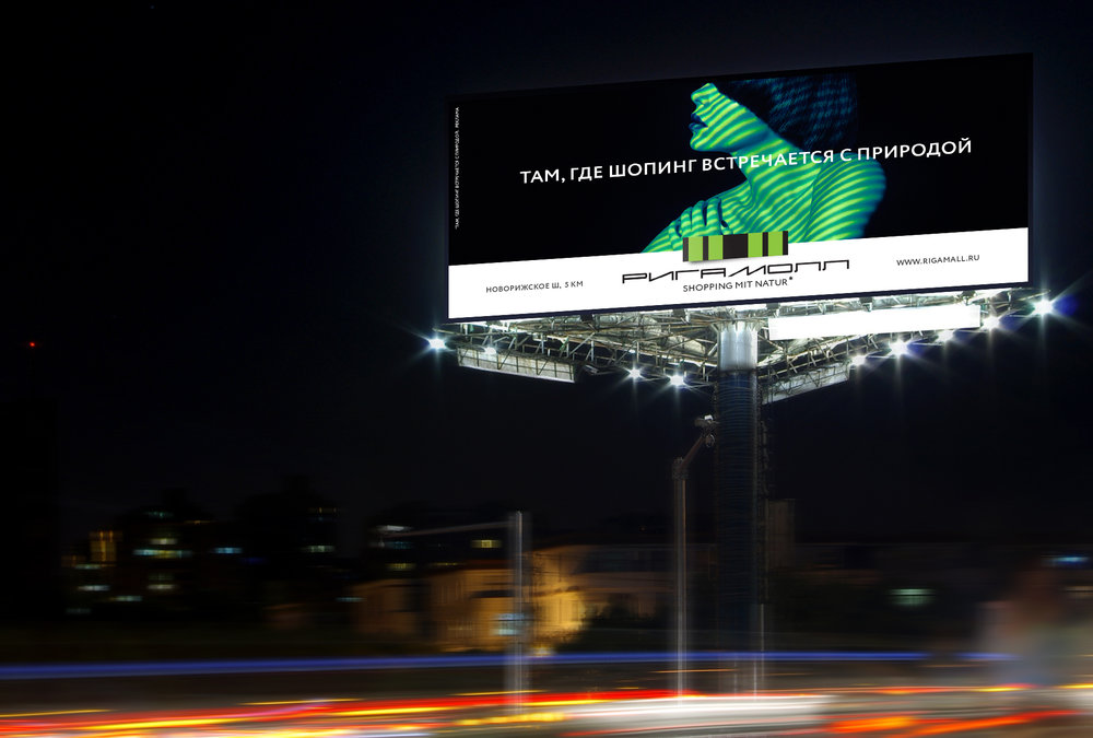 rigamall_billboard_real.jpg