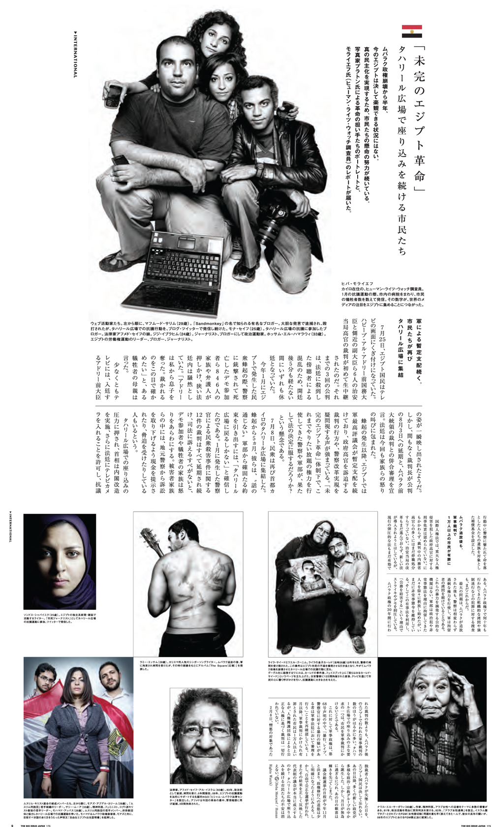 TheBigIssueJapan_Egypt.png