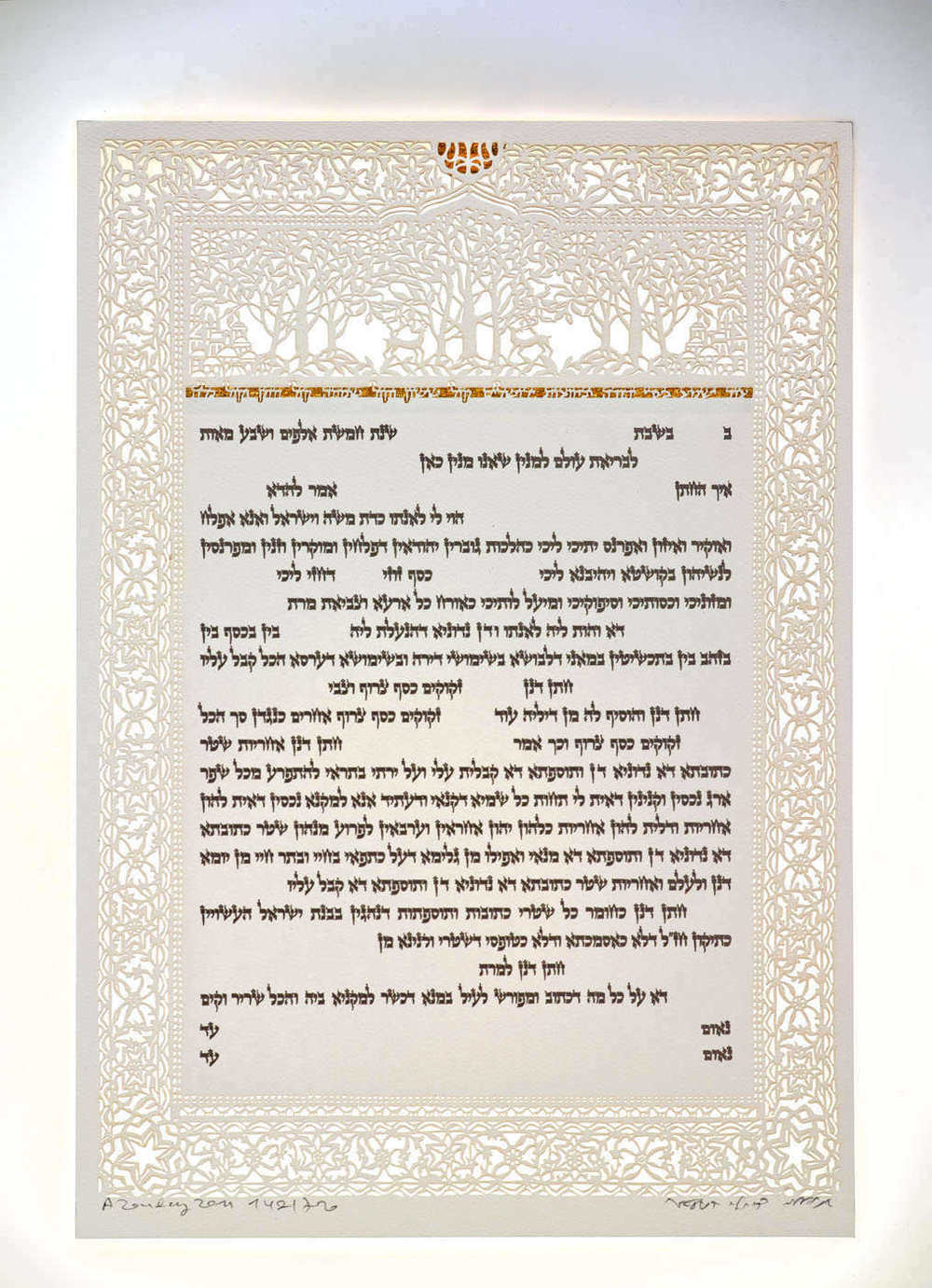 Orchards Heirloom Ketubah