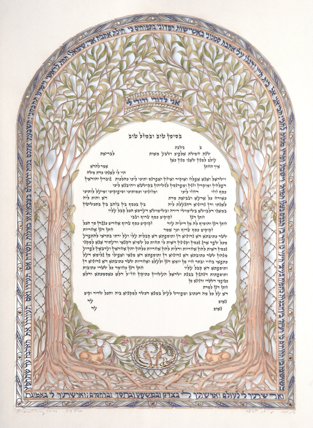 The Green Woods Ketubah