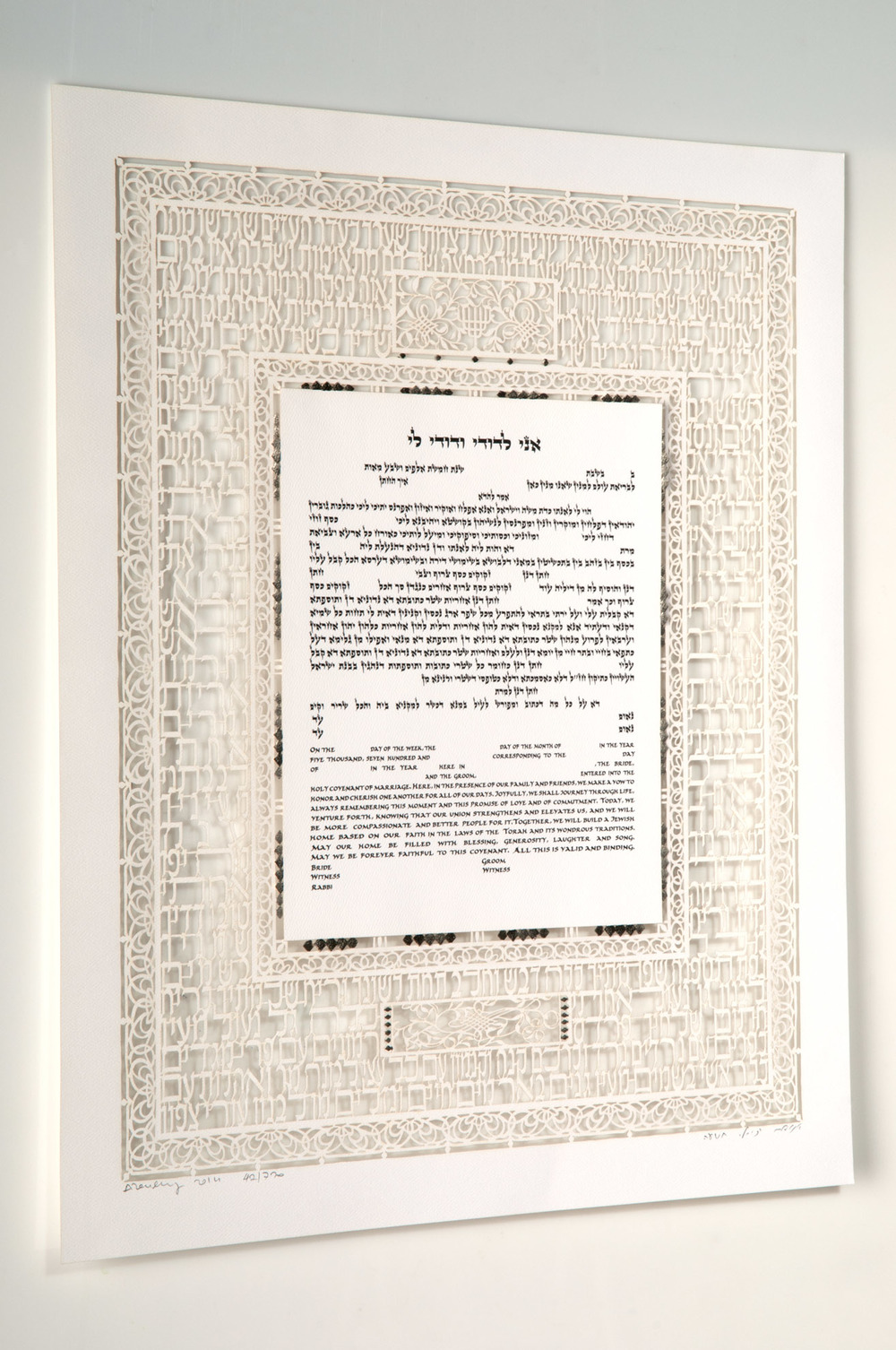 The Ani Ledodi papercut ketubah