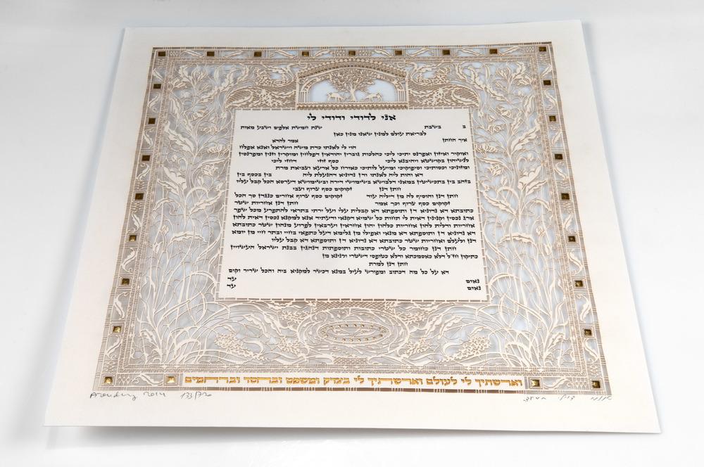 Jerusalem Gates Ketubah