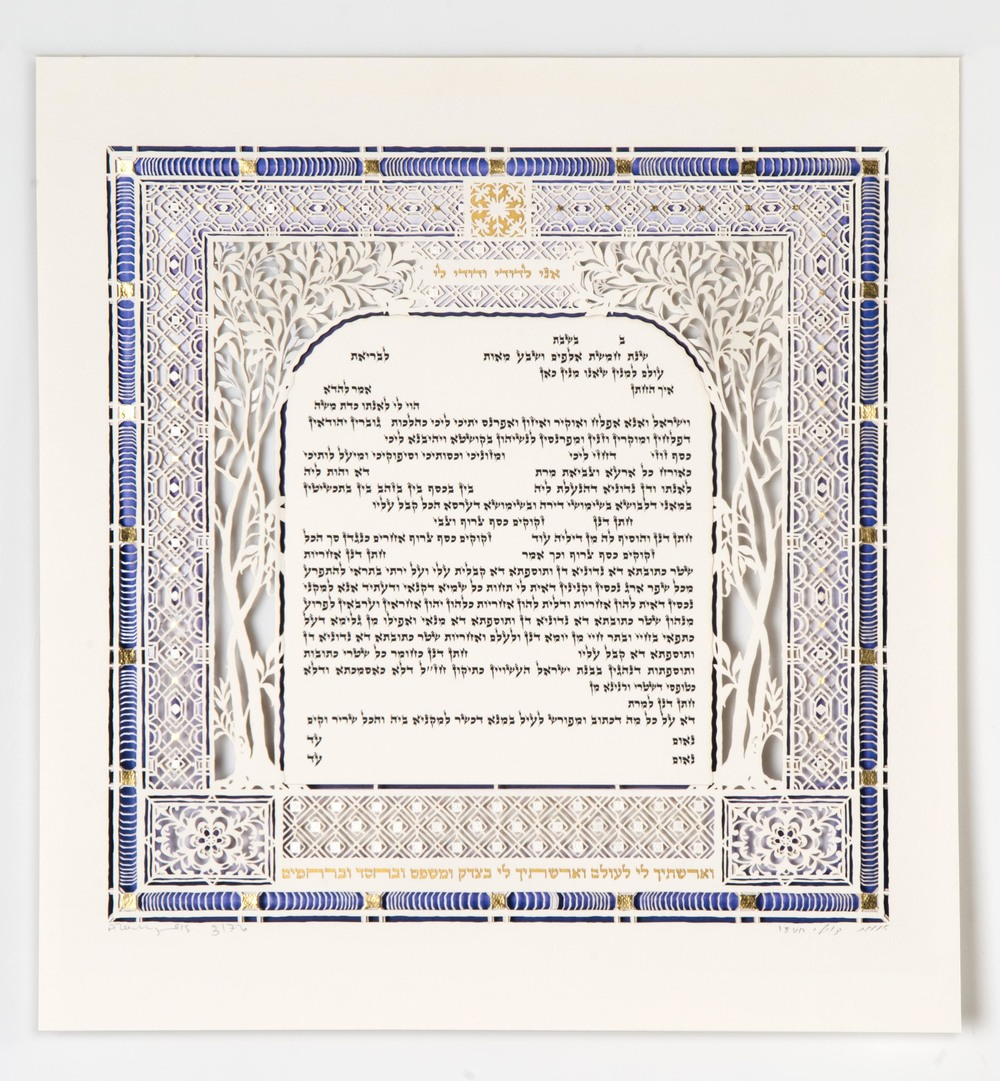 Paper Cut Ketubah by Danny Azoulay