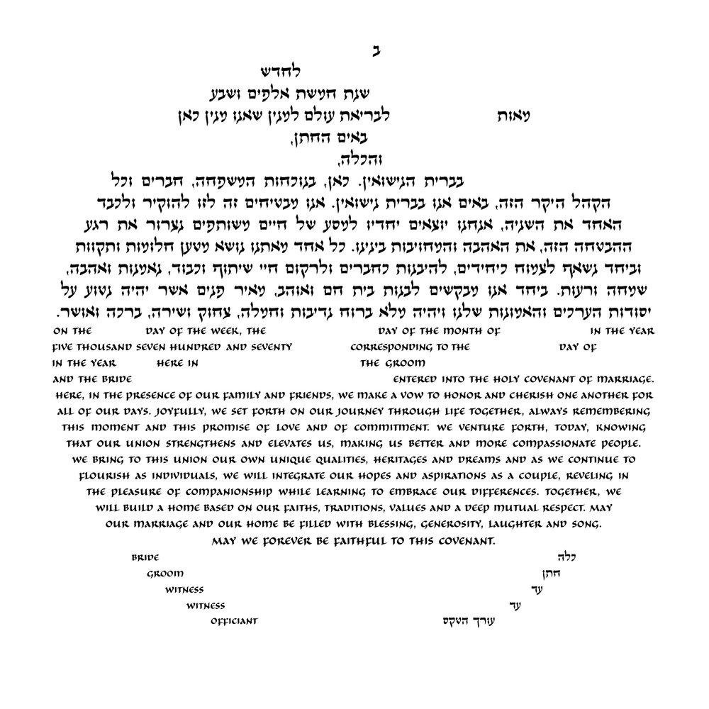 Interfaith Ketubah text