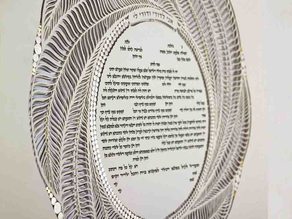 One of Danny Azoulay Paper cut Ketubah.