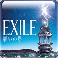 exile_negai_corners.jpg