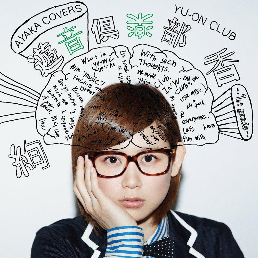 Ayaka - Yu-On Club ~1st Grade~