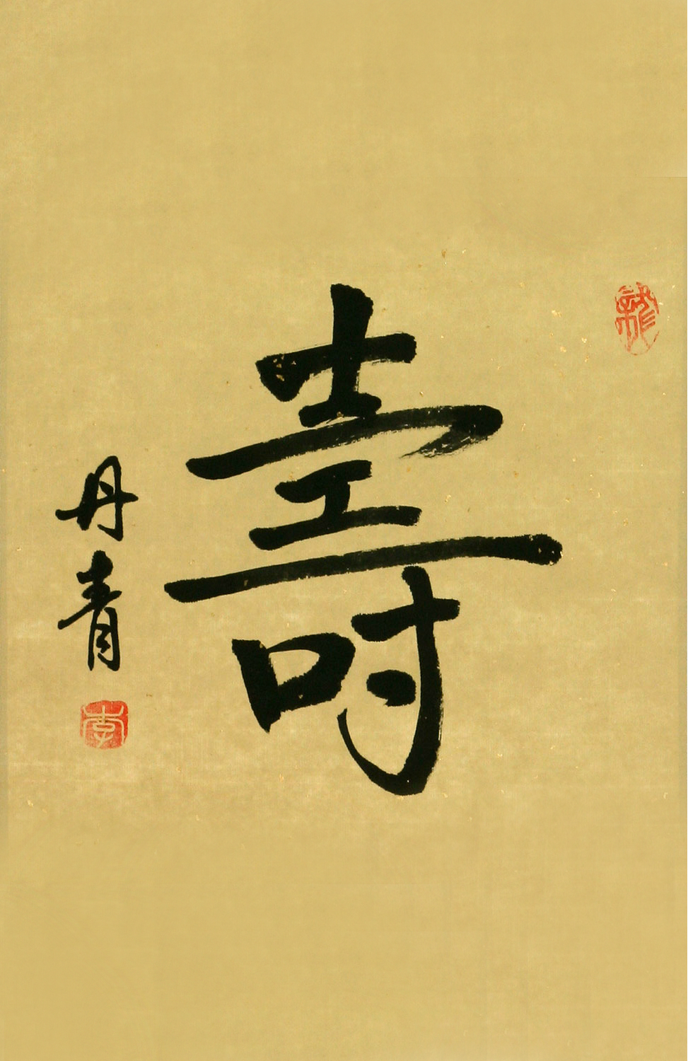 The Chinese character for  Longevity