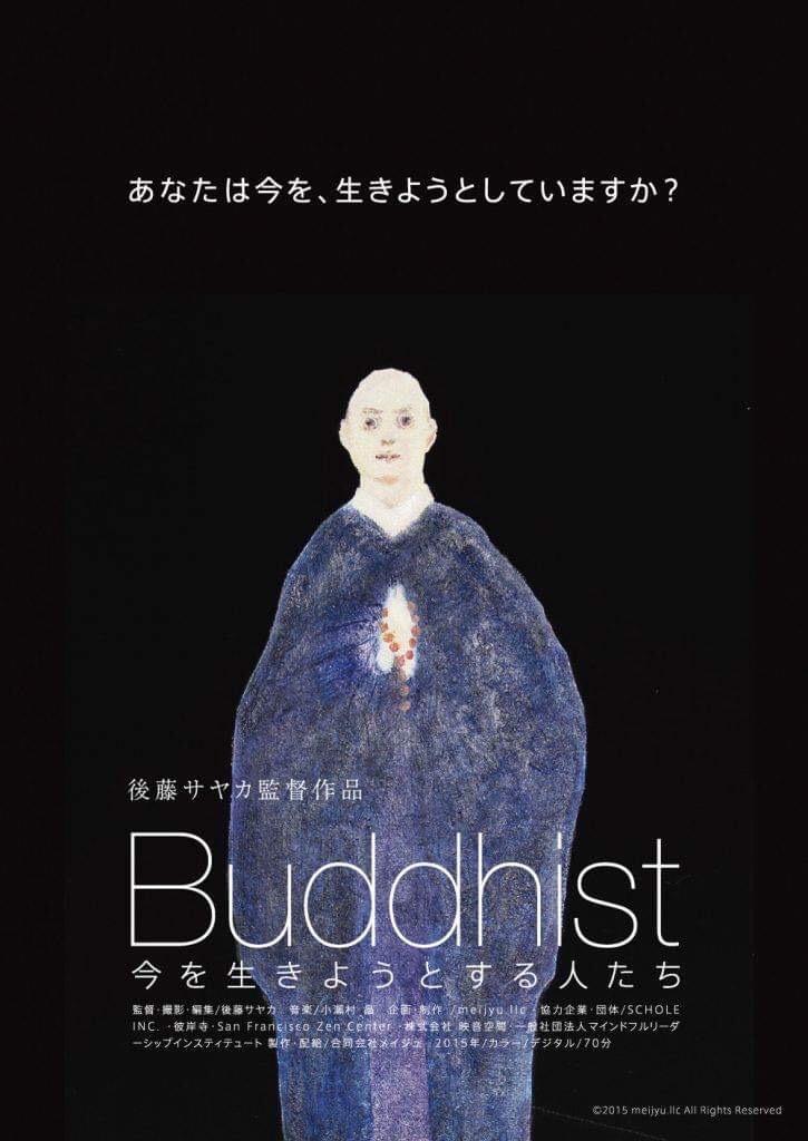 Buddhist Movie