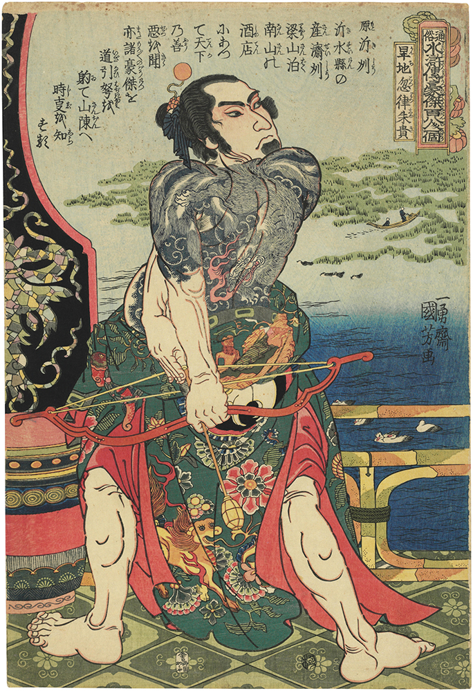 The Japanese woodblock prints - of the Edo period have been an inspiration for tattooers since the beginning.  Actually, it's extremely difficult to discern where this beginning is.  Which came first, the Japanese tattoo or the woodblock prints?
