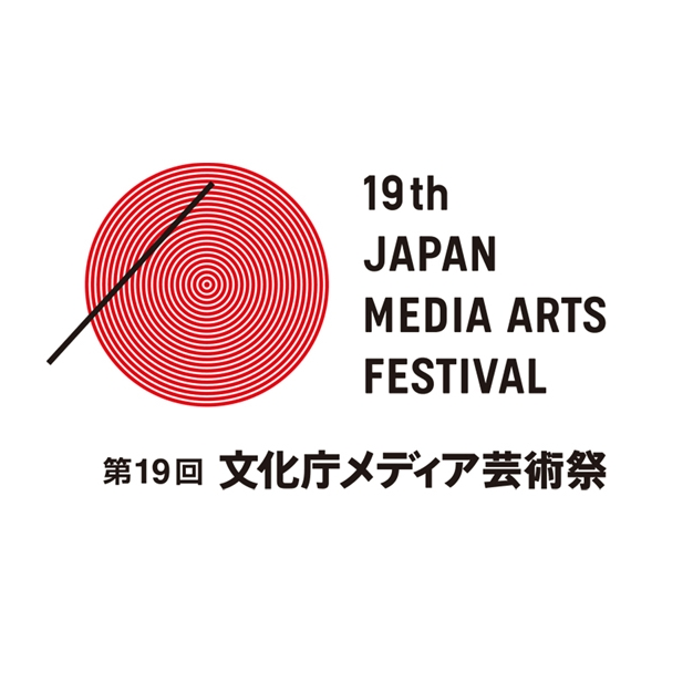CALL FOR ENTRY | JAPAN MEDIA ARTS FESTIVAL | DOWNLOAD APPLICATION IN HINDI
