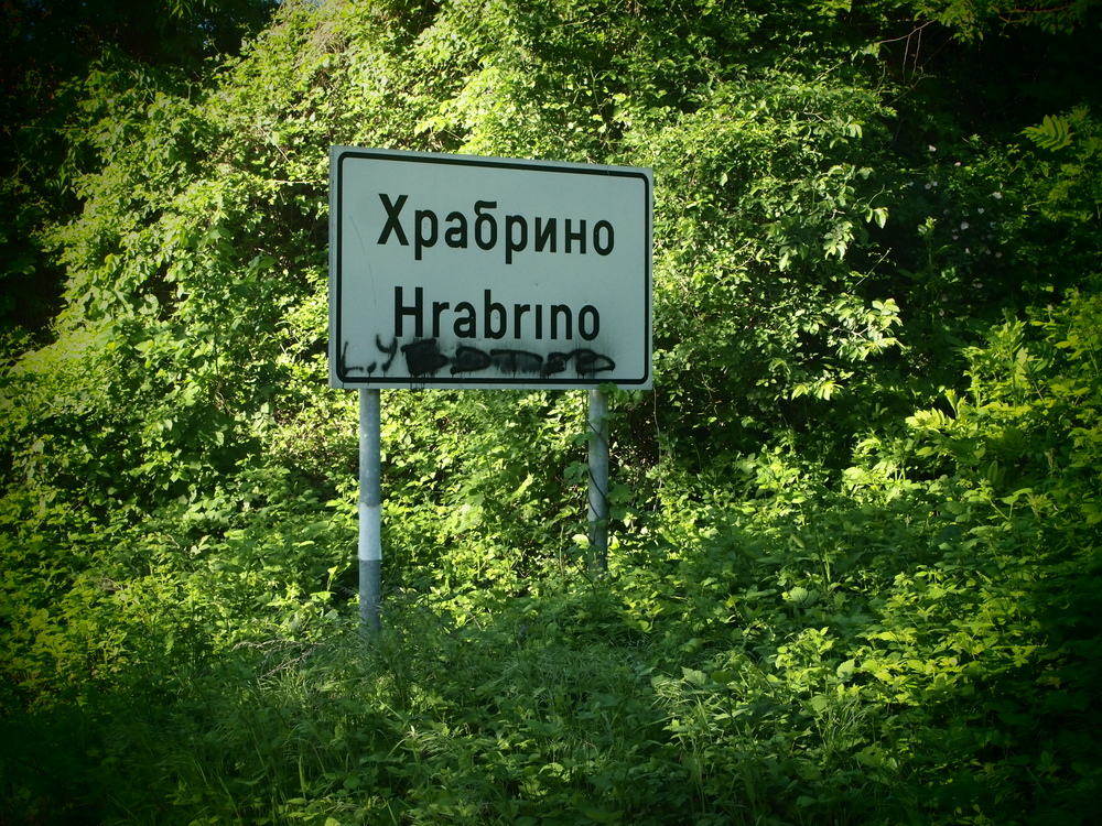 Welcome to Hrabrino!