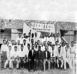 Inmigrantes japoneses, Isla de Pinos, 1940. (Japanese Immigrants, Island of Pines, 1940).