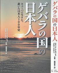 Japoneses en Cuba. Traducido al Japones.jpg