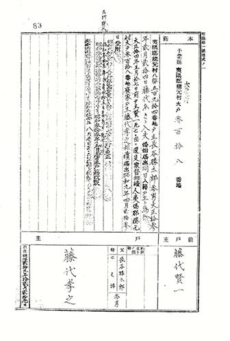 """Documento del Registro Civil de la familia [Fujishiro en Japón]  donde consta la pertenencia de Kenichi a la misma""."