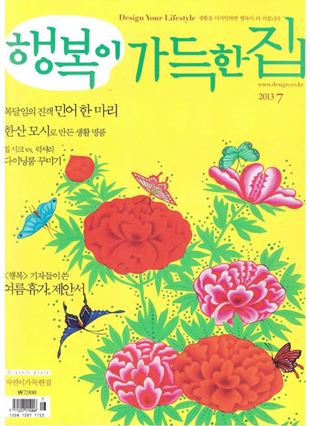 행복이 가득한집  07.2013  Rosemary Hotel, Korea