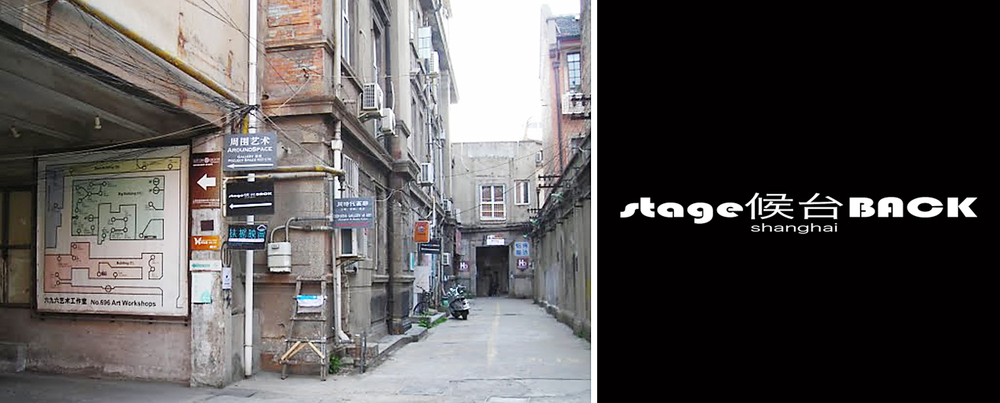 696 court yard / stage候台BACK logo, summer 2008.