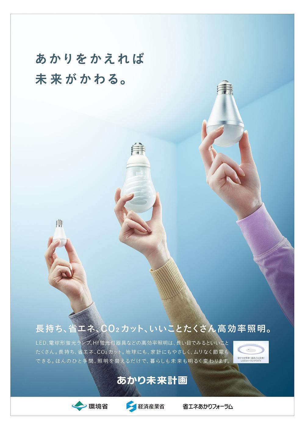 12_環境省_B2.jpg
