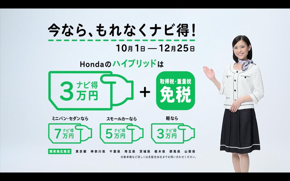 HONDA_Hybrid_A_kanto.jpg