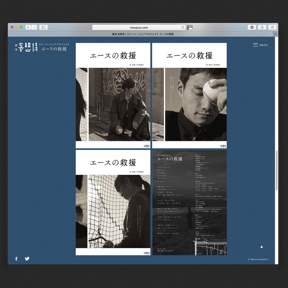 2016妄想侍11x14.jpg