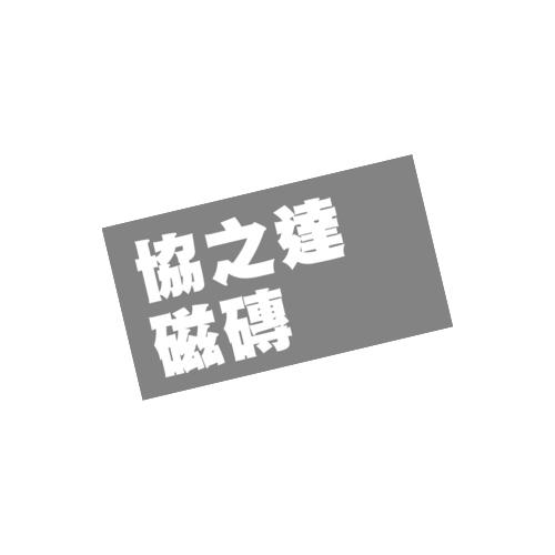 協之達磁磚-01.jpg
