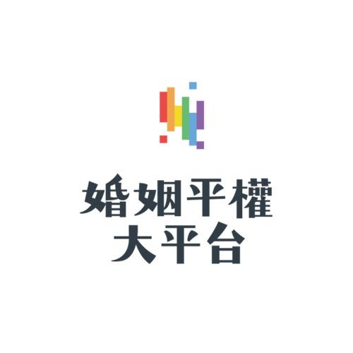 婚姻平權大平台-01.jpg