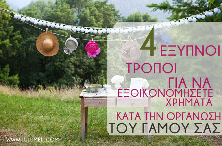 ktima_gamou_times.jpg
