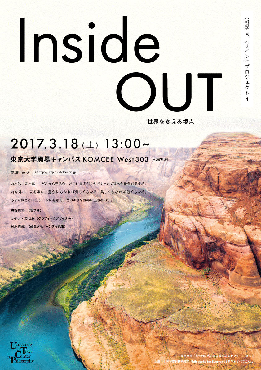 Inside Out - 世界を変える視点- のポスターデザイン lient: University of Tokyo Center for Philosophy (Image Source:  https://pixabay.com/en/horseshoe-bend-arizona-rocks-1630528/)