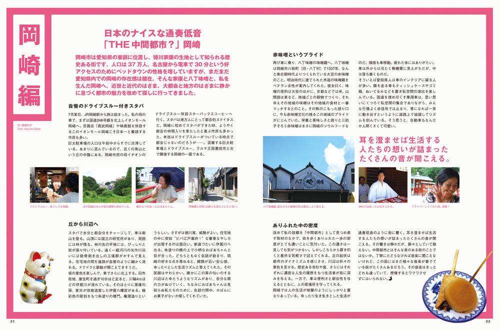 31_32_AICHI3.jpg