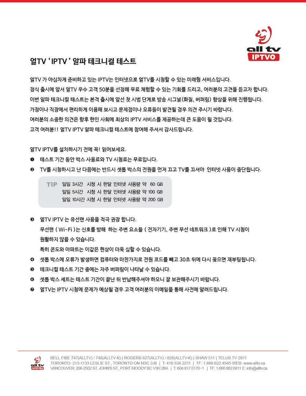 SETUP-instructions-31JUL14-1-lowres.jpg
