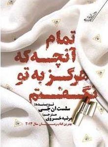 تمام آنچه كه هرگز به تو نگفتم (Farsi edition)