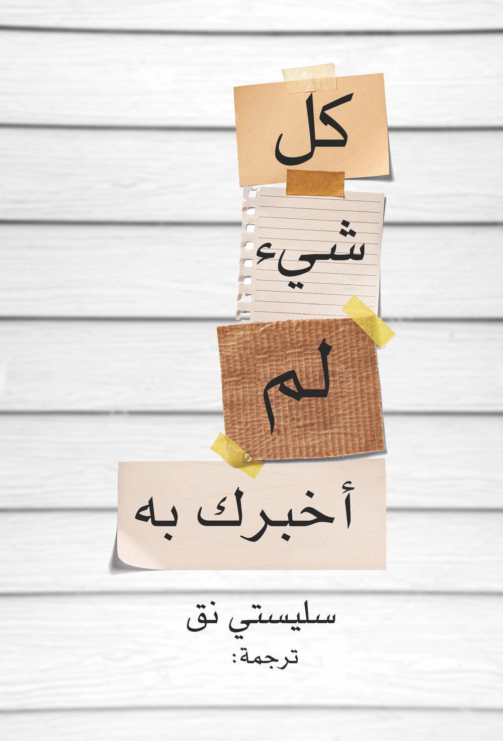 كل شيء لم أخبرك به (Arabic, Kalemat)