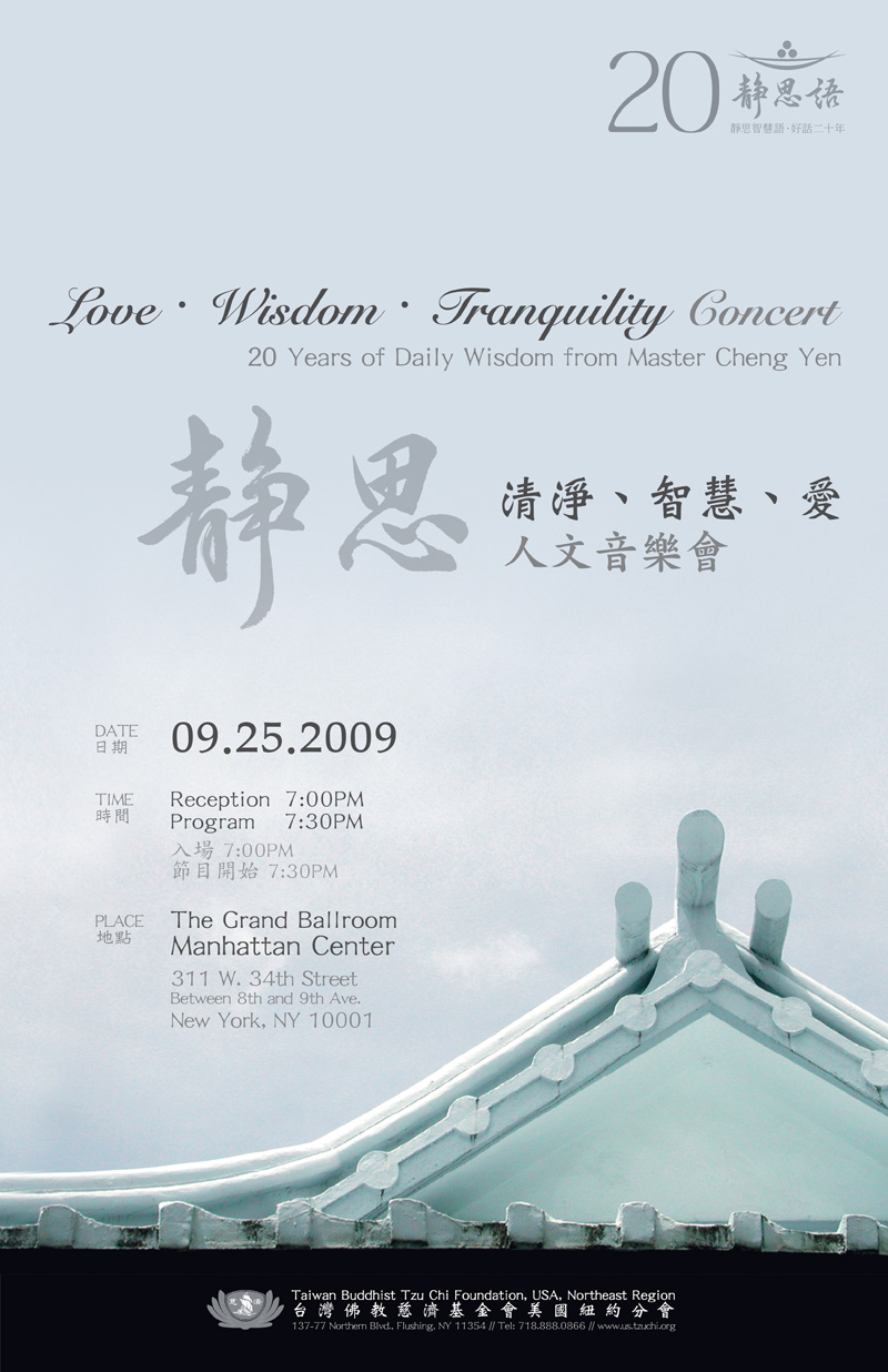 Jing Si charity concert poster