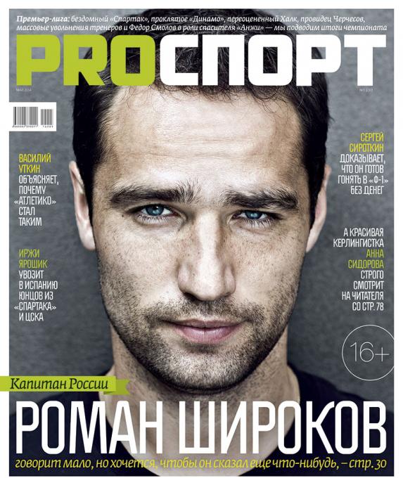 Roman Shirokov for PROsport