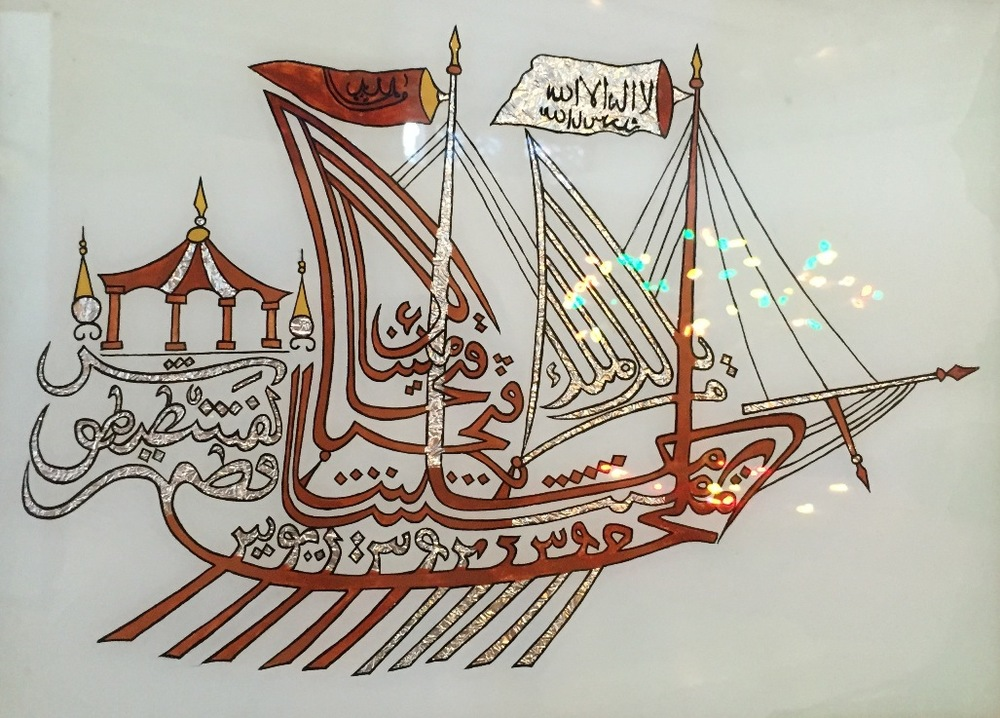 The names of the seven sleepers in calligraphy form a ship, as a talisman of safe passage. On display at the exhibition 'Lieux Saints Partagés' in 2015 at Mucem in Marseille.'