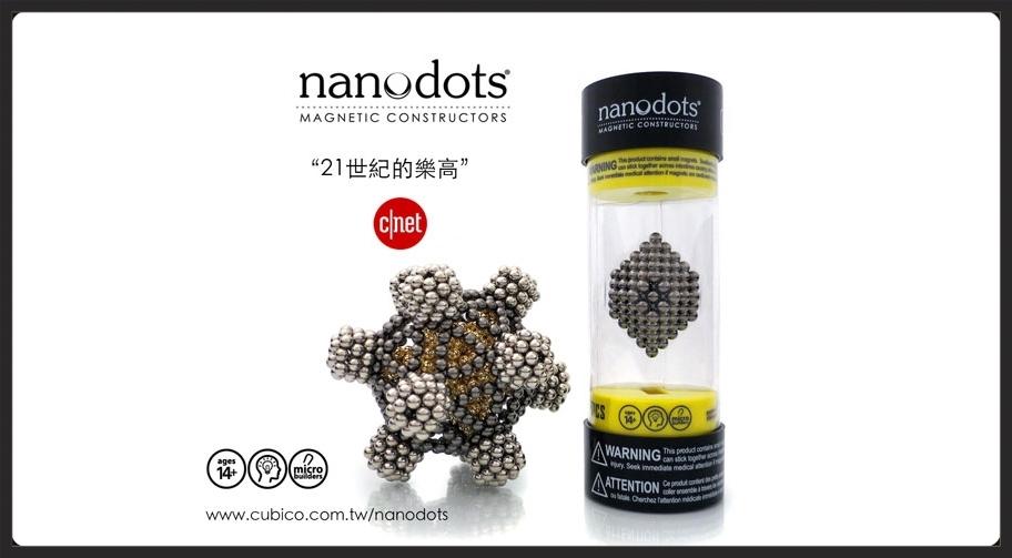 21世紀的樂高 - Nanodots
