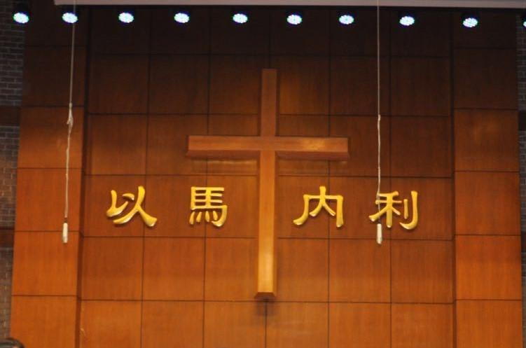 以 马 内 利   Emmanuel in Chinese, found in front of most Chinese Churches