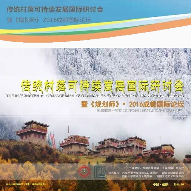 International-conference-(2016)-of-PLANNERS-&-Chengdu.jpg