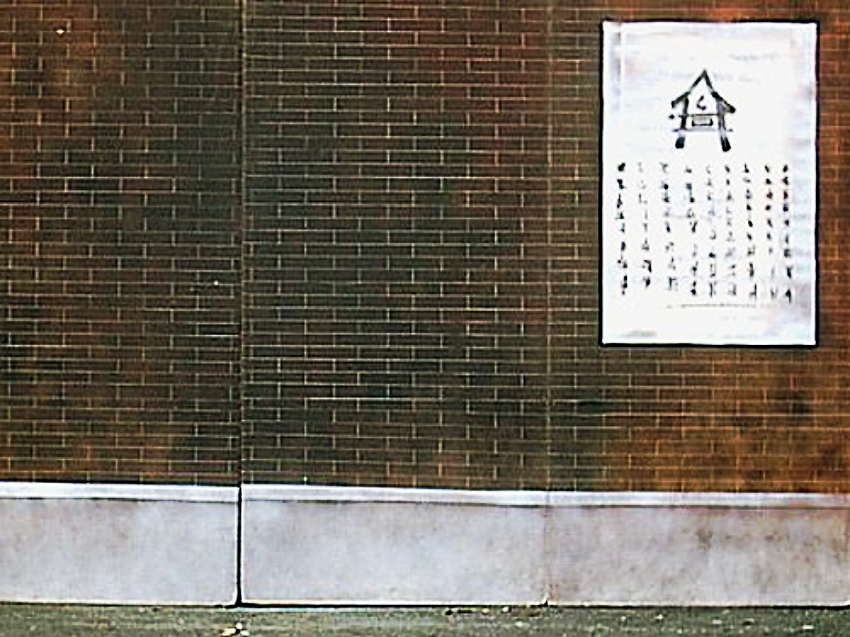Brick Wall with Asian Writing:  measuring 8' high and 16' wide, foamcore.