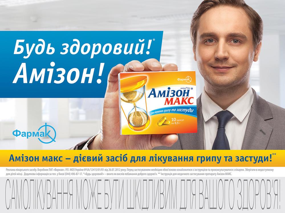 Agency: Vitamin ADV  Project Manager: Vitaliy Sobolevskiy Creative director: Ilya Lazorkin Casting: Bravo Models Photographer:  Jaroslav Monchak