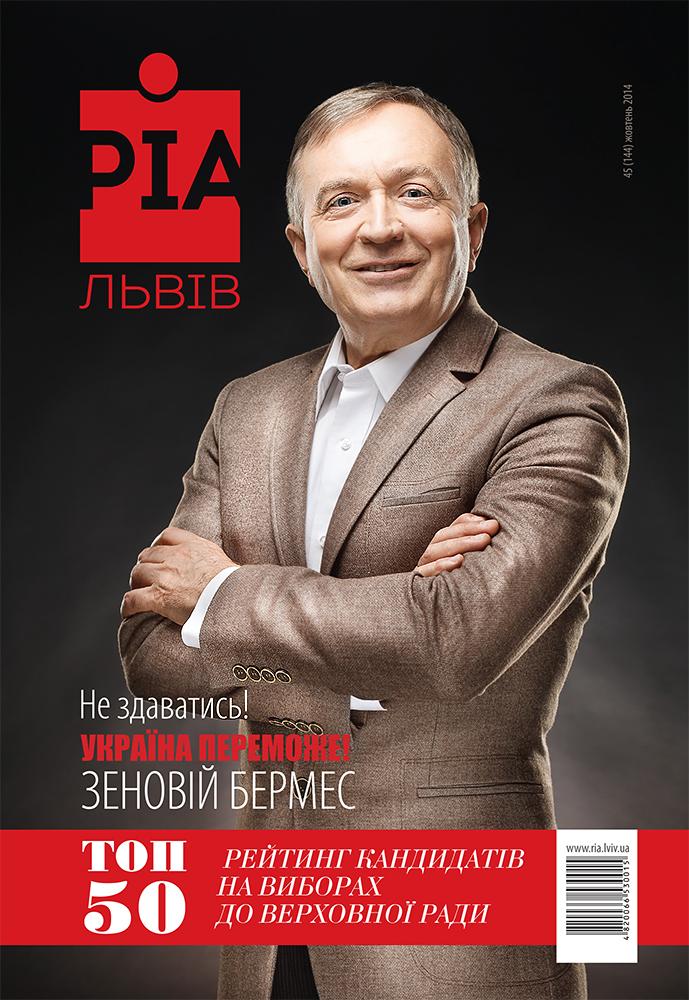 Зйомка для журналу РІА  На фото Зеновій Бермес