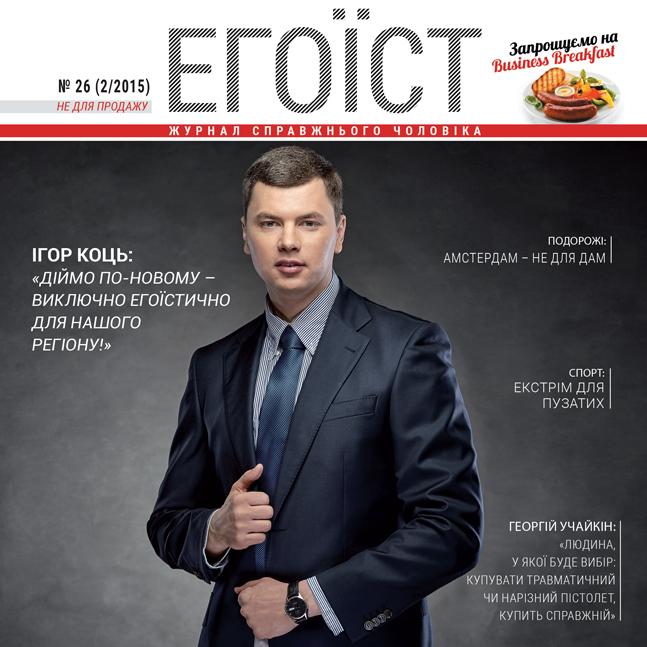 Журнал Егоїст