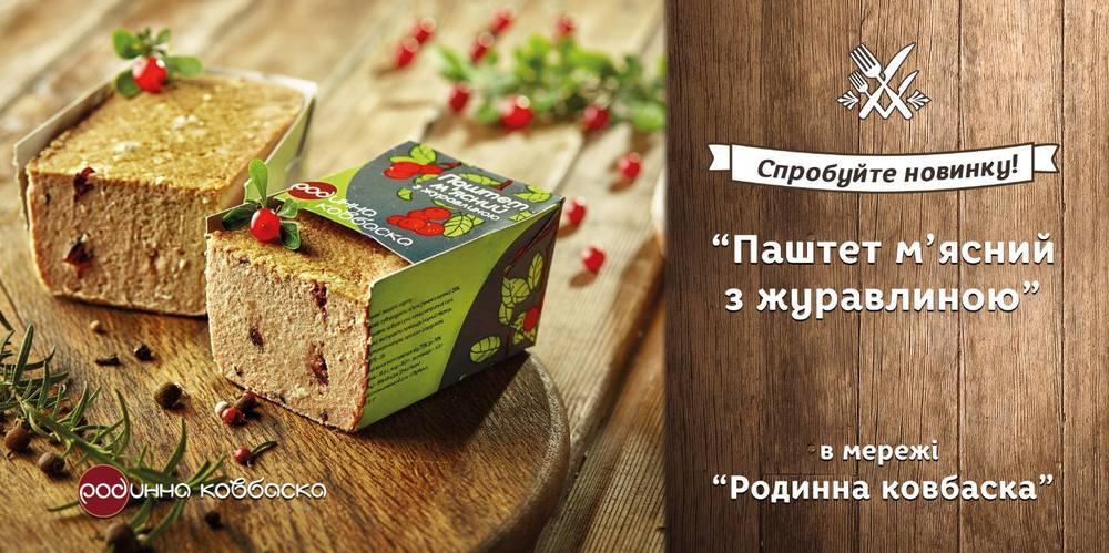 """Рекламний образ для """"Родинна ковбаска"""""""