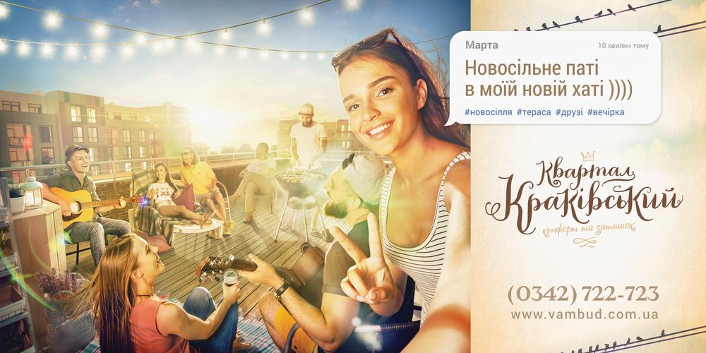 Agency: Vitamin ADV Project Manager: Vitaliy Sobolevskiy Photographer: Jaroslav Monchak