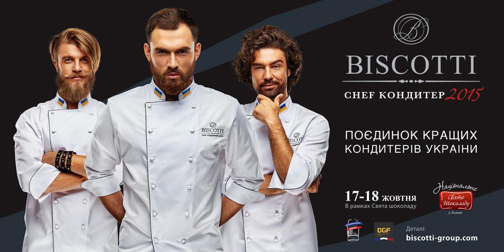 Рекламна зйомка для компанії BISCOTTI  Фото: Ярослав Мончак