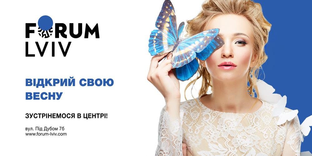 Forum lviv.jpg
