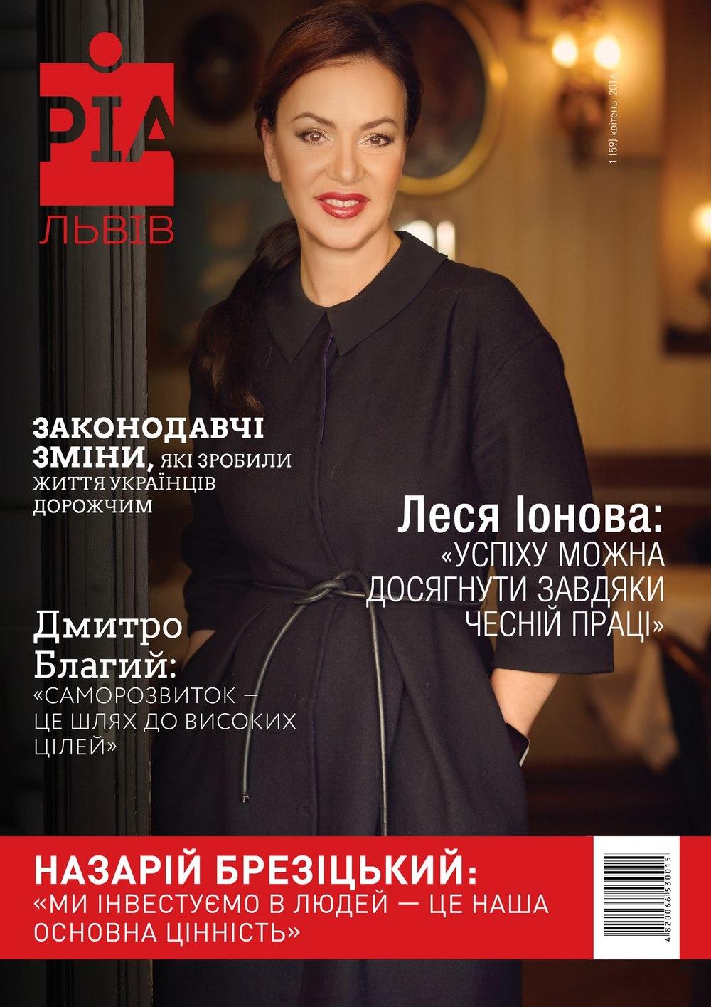 Журнал РІА.jpg