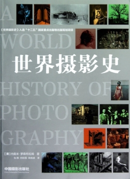 "Chinese Publication of ""A World History of Photography"""